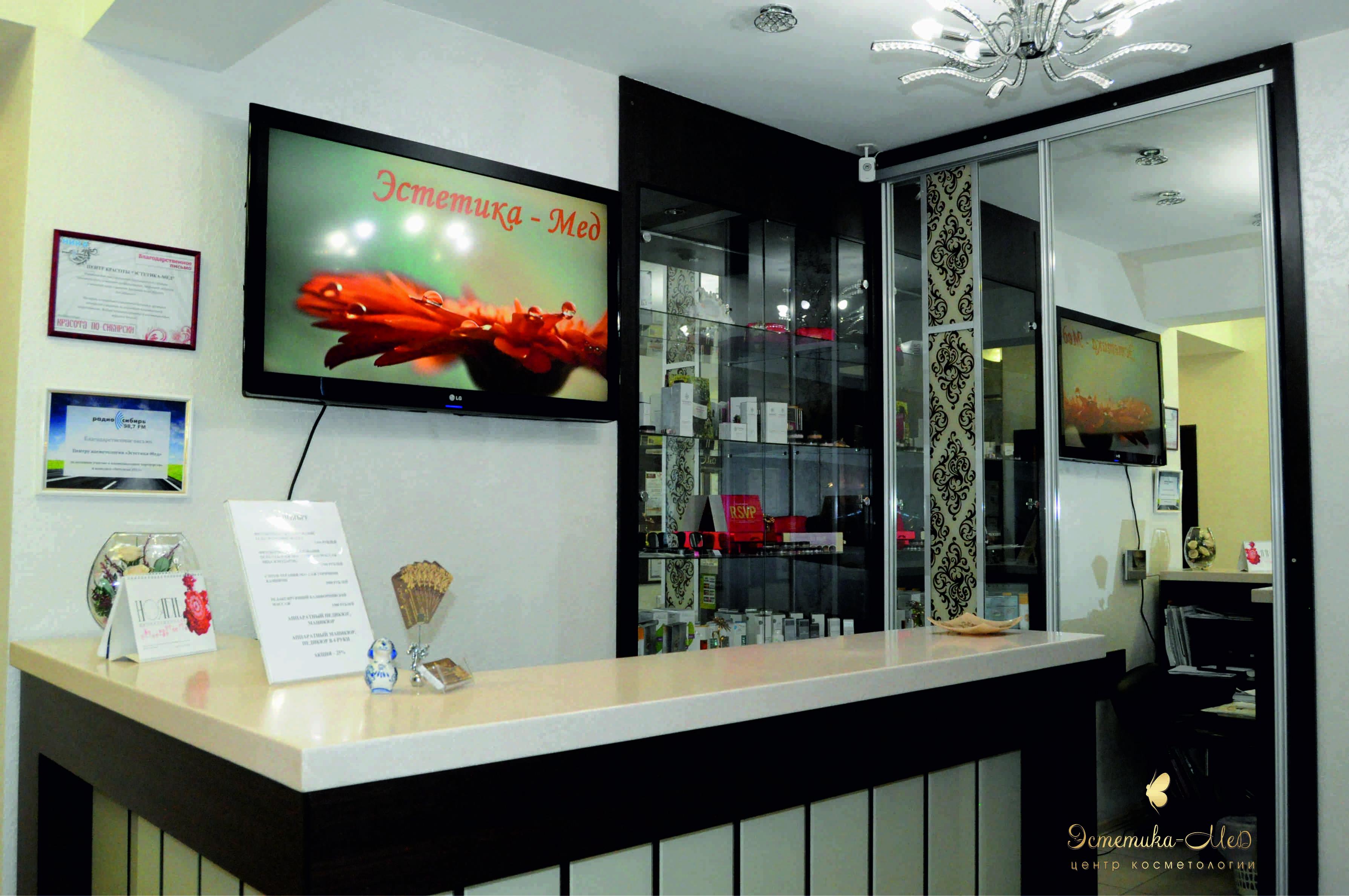 Центр косметологии Эстетика-Мед