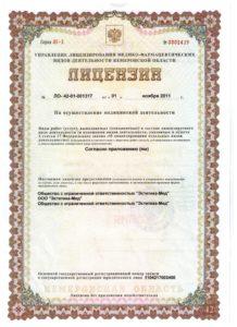 litsenziya-001-2