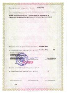 litsenziya1-001-2